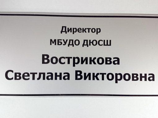 Табличка именная